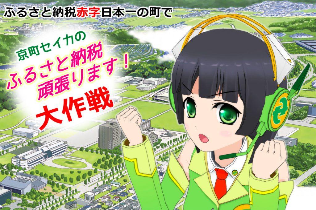 「京町セイカのふるさと納税頑張ります!大作戦」に企画協力します。